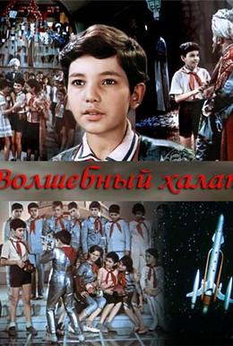 Постер фильма Волшебный халат (1964)