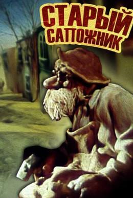 Постер фильма Старый сапожник (1987)