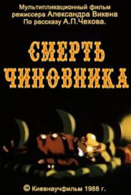 Постер фильма Смерть чиновника (1988)