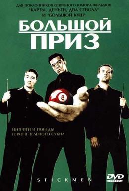 Постер фильма Большой приз (2001)