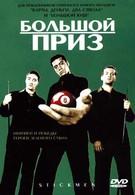 Большой приз (2001)