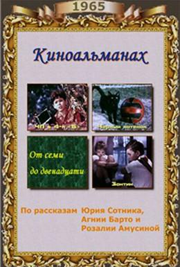 Постер фильма ЧП в пятом Б (1965)