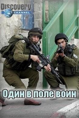 Постер фильма Один в поле воин (2011)