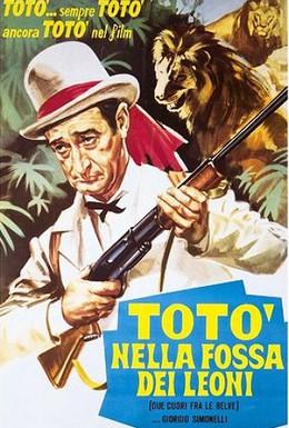 Постер фильма Два сердца среди зверей (1943)