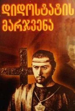 Постер фильма Десница великого мастера. Первая серия (1969)