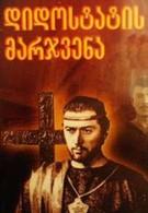 Десница великого мастера. Первая серия (1969)