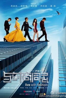 Постер фильма Неутомимая мода (2011)