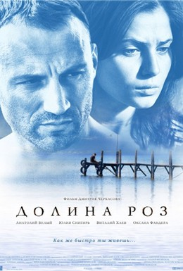 Постер фильма Долина роз (2011)