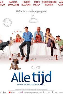 Постер фильма Свободное время (2011)
