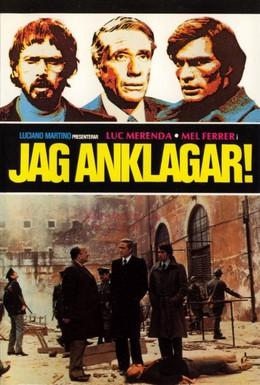Постер фильма Последний выстрел (1975)