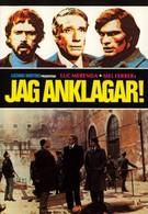 Последний выстрел (1975)