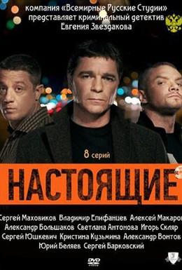 Постер фильма Настоящие (2011)