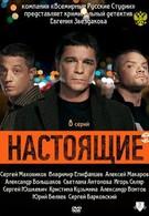Настоящие (2011)