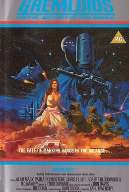 Постер фильма Сверхпространство (1984)