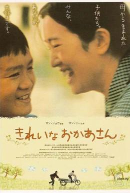 Постер фильма Красивая мама (2000)