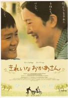 Красивая мама (2000)