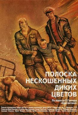 Постер фильма Полоска нескошенных диких цветов (1979)