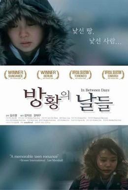 Постер фильма Изо дня в день (2006)