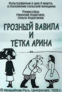 Постер фильма Грозный Вавила и тетка Арина (1928)