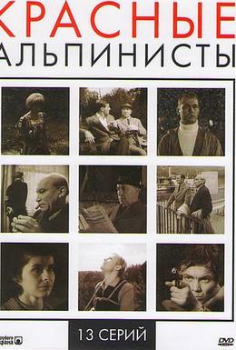 Постер фильма Красные альпинисты (1968)