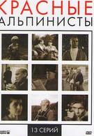 Красные альпинисты (1968)
