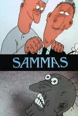 Постер фильма Столб (1989)