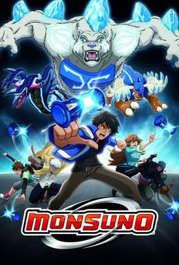 Постер фильма Монсуно (2011)