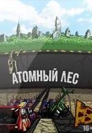 Атомный лес (2012)