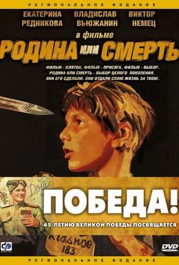 Постер фильма Родина или смерть (2007)