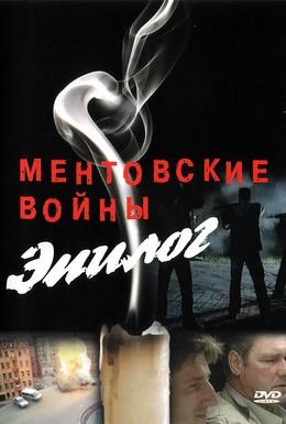 Постер фильма Ментовские войны – Эпилог (2008)