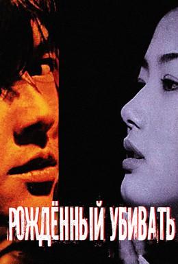 Постер фильма Рождённый убивать (1996)