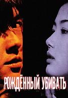 Рождённый убивать (1996)