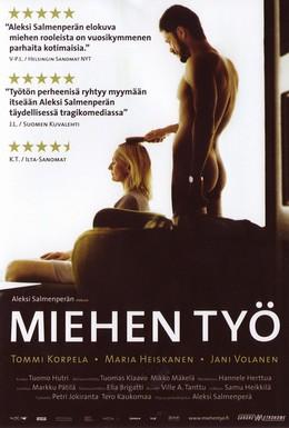 Постер фильма Мужская работа (2007)