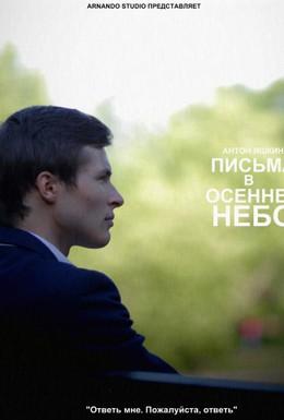 Постер фильма Письма в осеннее небо (2013)