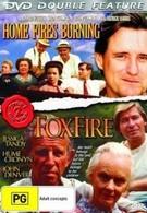 Огонь в домашнем очаге (1989)