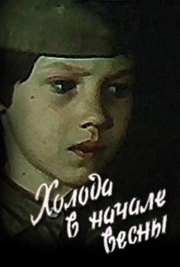 Постер фильма Холода в начале весны (1985)