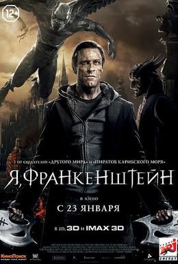 Постер фильма Я, Франкенштейн (2014)