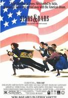 Звезды и полосы (1988)