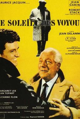 Постер фильма Вы не все сказали, Ферран (1967)