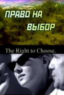 Постер фильма Право на выбор (2000)