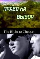 Право на выбор (2000)