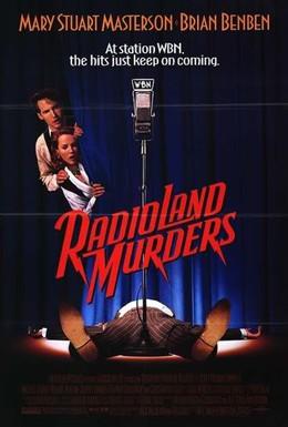 Постер фильма Убийства на радио (1994)