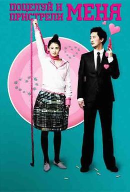 Постер фильма Поцелуй и пристрели меня (2009)
