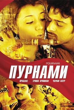 Постер фильма Пурнами (2006)