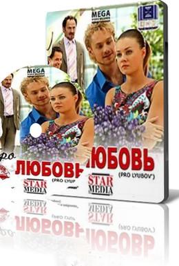 Постер фильма Про любовь (2009)