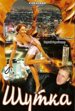 Постер фильма Шутка (2007)