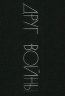 Постер фильма Друг войны (1993)