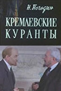 Постер фильма Кремлевские куранты (1970)