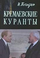 Кремлевские куранты (1970)