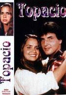 Топаз (1984)